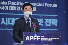 """[2021 아태금융포럼] 이정문 """"과열된 머니무브 대책 마련에 노력"""""""