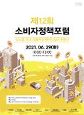 """[사고] 제12회 소비자정책포럼…""""뉴노멀시대, 유통혁신 패러다임이 바뀐다"""""""