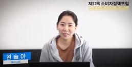 [소비자정책포럼] 김슬아 컬리 대표