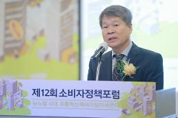 [소비자정책포럼] 정동영 한국소비자원 상임이사