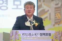 """[소비자정책포럼] 김영모 아주경제 사장 """"뉴노멀 시대, 유통산업 도약 위한 토론의 장…"""