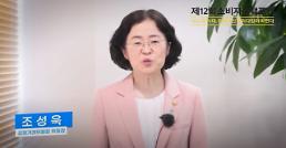"""[소비자정책포럼] 조성욱 공정위원장 """"유통산업 도약 위해 공정거래·상생 필요"""""""