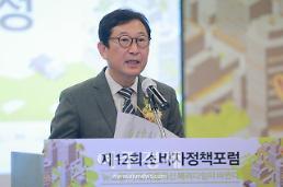 """[소비자정책포럼] 김한정 의원 """"유통산업, 글로벌 선도하는 큰 꿈 그려야"""""""
