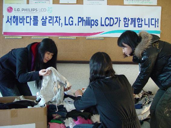 .企业贡献社会-(4)LG集团.
