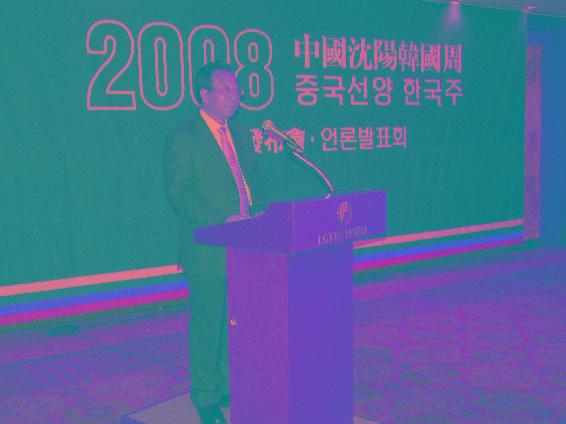 """中国""""沈阳韩国周""""在首尔召开新闻发布会"""