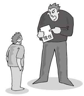 信任是社会的润滑剂