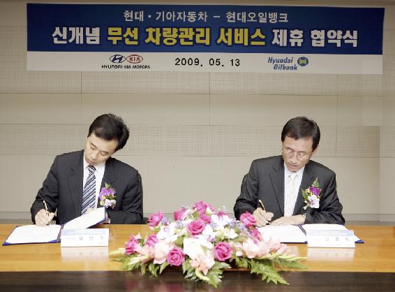 .现代起亚·现代Oil bank签署MOU.