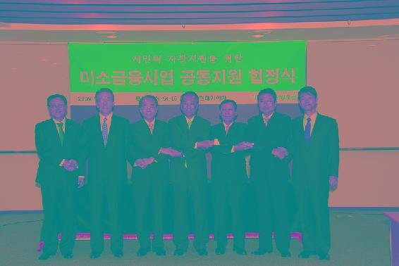 6大韩企援助贫困阶层无担保小额信贷