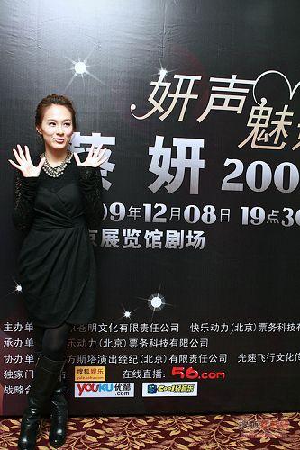蔡妍12月在北京举办歌友会