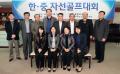 韩中慈善高尔夫大赛成功举行