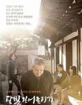 林权泽数码电影《汲取月光》3月上映