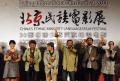 少数民族电影亮相北京国际电影季