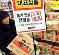 <新年专辑>圈住物价野马迎新年,韩国百姓生活望改善