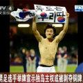 韩国球员高举政治倾向标语或被剥夺铜牌