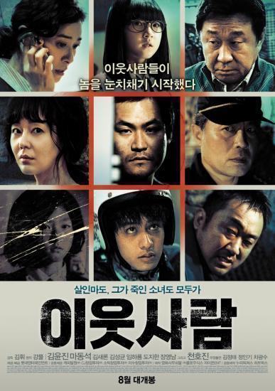 韩国电影《邻居》上映仅5天高清v邻居100万美国美人鱼电影票房免费图片