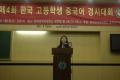 第四届韩国高中生汉语大赛圆满落幕