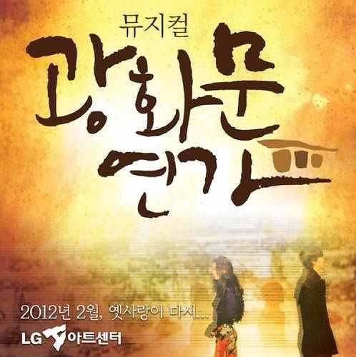 韩国音乐剧《光化门恋歌》11月在华巡演