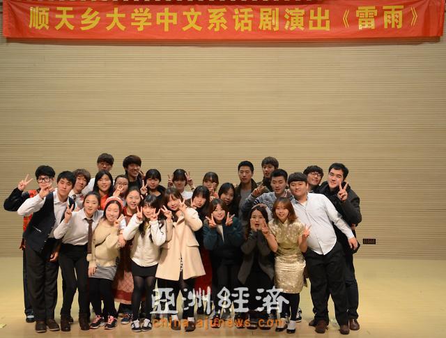 韩国大学生来华演《雷雨》 中文实力受热捧