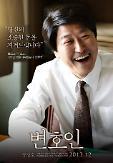 逆權大狀/正義辯護人(The Attorney)poster