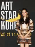 .郑丽媛出席《Art Star Korea》新闻发布会.