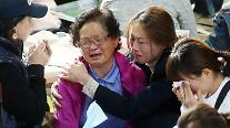 The Sewol Ferry crew member exchanged 31-minute-long radio conversation with Jindo VTS before sinking