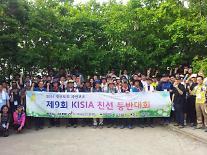 '정보보호 자연보호', 제9회 KISIA 친선 등반대회 개최