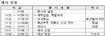 '제19회 환경의 날' 정부기념식 개최…故김수일 교수 등 '홍조근정훈장' 추서