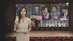 [AJU TV] JTBC的新综艺节目'非首脑会谈'首播