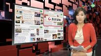 [AJU TV 신문브리핑] 박근혜당 벗어나는 새누리당