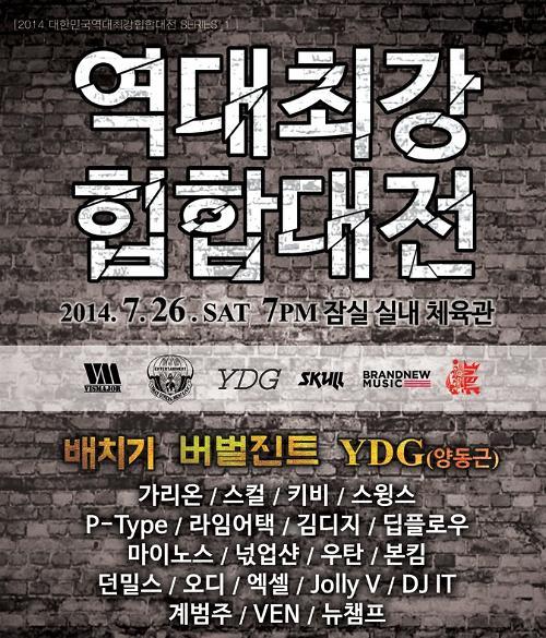 韩国史上最强街舞大战