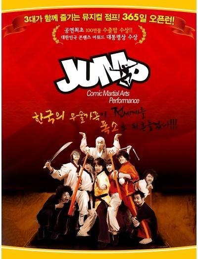 无语言限制 韩国爆笑功夫舞台剧《JUMP》常年上演