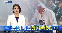 90 bishops to accompany Pope Francis on South Korea visit in mid-August