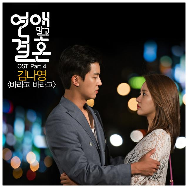 Marriage not dating ost k2nblog-in-Wakani