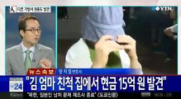 <B>김엄마</B> 친척 집 권총-현금 <R> 충격</R>