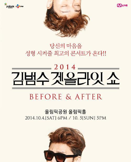 2014金范秀的GET ALL RIGHT Show Before & After
