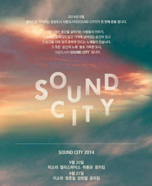 秋夜里的美妙音乐会-SOUND CITY 2014