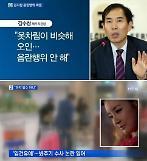 봉변발뺌 <R>김수창</R> 지검장 결국?