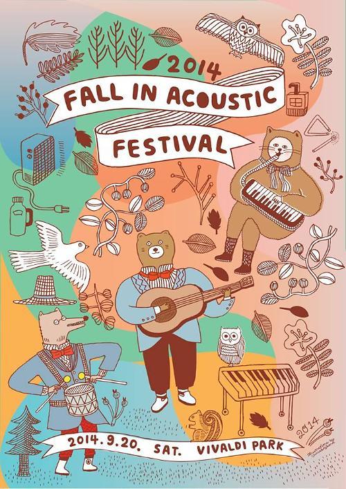 """""""Fall in Acoustic Festival 2014"""" 感受音乐盛宴"""