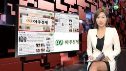 [AJU TV] 4G 시장에서 삼성·애플 위협하는 중국 샤오미, 그 결과는?