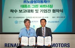 르노삼성차, '2014 대ㆍ중소 그린 파트너쉽' 협약식 체결