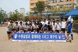 매월 마지막 수요일 'K리그 축구의 날' 지정 첫 행사 개최