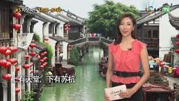 [AJU TV] 이수연의 중국 여행: #5 지상 낙원, 항저우 · 쑤저우
