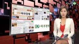 [AJU TV 브리핑] 동부건설 워크아웃 추진…이유는?
