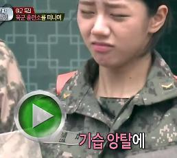 """'진짜사나이' 혜리 애교영상, 라미란 """"나도 해볼걸?"""""""