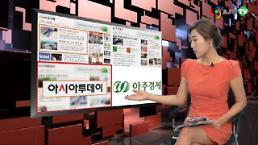 [AJU TV 브리핑] 공무원 평생 수입구조, 일반 직장인과 비슷해진다?