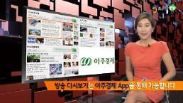 [AJU TV 브리핑] 새정치연합, 정기국회 놓고 딜레마…향후 계획은?