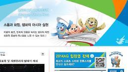 아시안게임 성화봉송, 오늘 충주..서울은 언제?..박태환 선수 기대