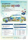 현대차 대한민국 어린이 푸른나라 그림대회 개최