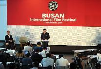 釜山国际电影节10月2日拉开帷幕