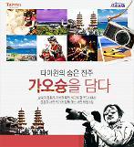 온라인투어, 타이완 '가오슝 사진여행' 상품 특별 판매